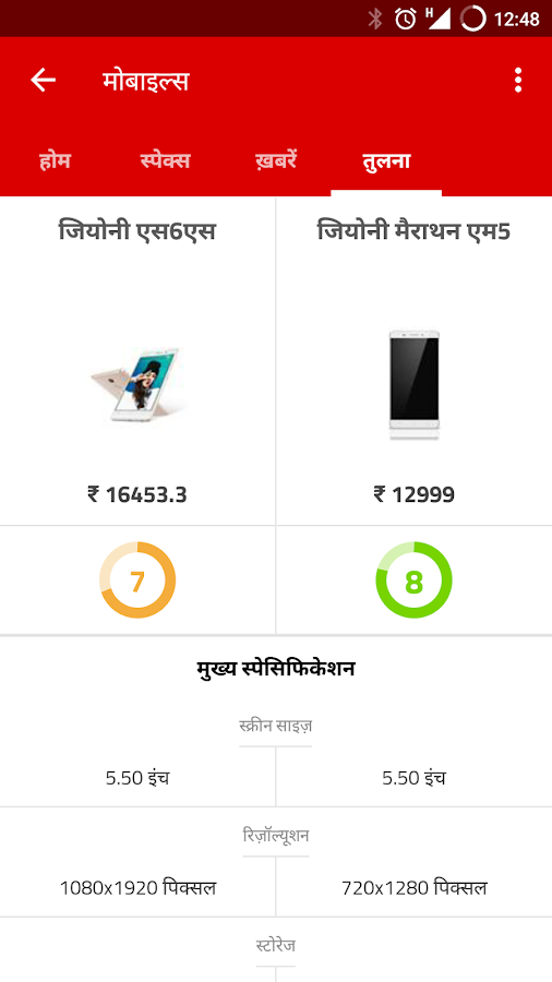 gadgets 360 in hindi   android apps on google play