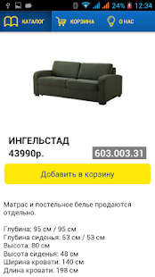 Доставка IKEA- screenshot thumbnail