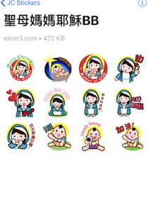 JC stickers Screenshot