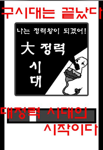 대.정.력.시대