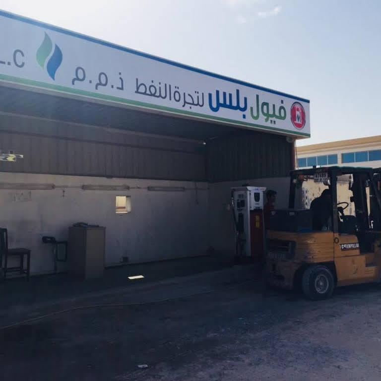 FUEL PLUS DIESEL TRADING LLC - Diesel Fuel Supplier