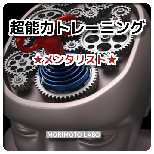 超能力トレーニング★メンタリスト★