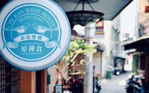 走一回府城之旅,來一趟赤崁璽樓,體驗異國蔬食料理的好滋味。台南美食/台南素食/台南蔬食推薦。