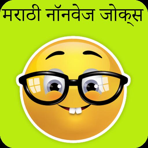 2017 ke Marathi Non veg Jokes