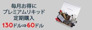 VAPE-BOXでプレミアムリキッドとハードウェアを毎月お得にゲット