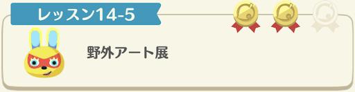 レッスン14-5
