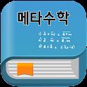 전주메타수학 icon