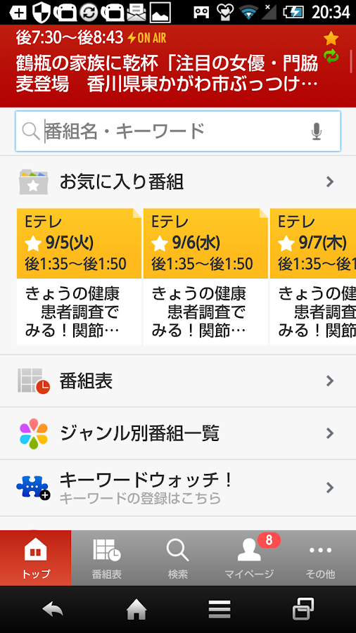 NHK Program Watch- screenshot