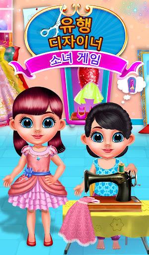 패션 디자이너 소녀 게임