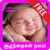 Kuzhandhai Nalam Tamil / குழந்தைகள் நலம் (Offline) APK
