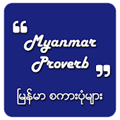 Proverb for Myanmar