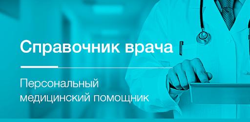 Справочник врача - МКБ-10, РЛС - Apps on Google Play