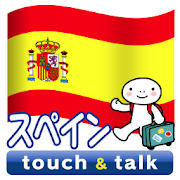 YUBISASHI Spain touch&talk  Icon