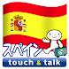指さし会話 スペイン スペイン語 touch&talk Android