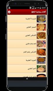 وصفات طبخ مغربي تقليدي 2017 - náhled