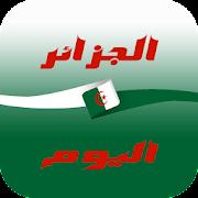 أخبار الجزائر اليوم