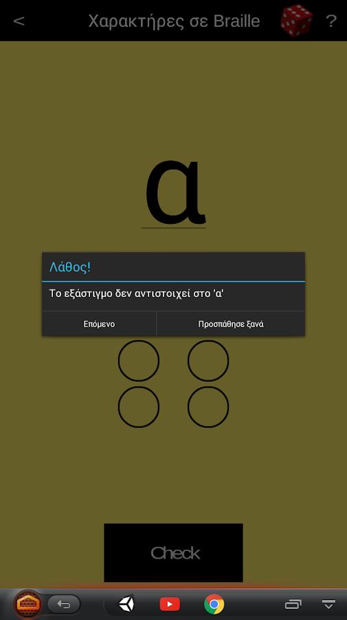 Μάθε Braille - στιγμιότυπο οθόνης