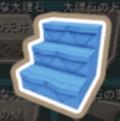 海水晶の階段