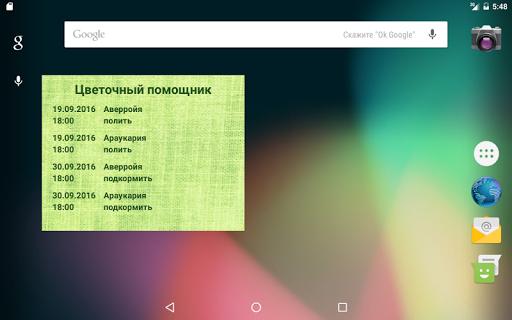 玩免費遊戲APP|下載Цветочный помощник app不用錢|硬是要APP