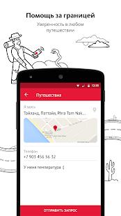 AlfaStrakhovanie Mobile - náhled