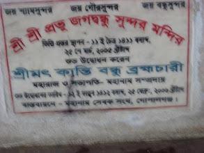 Photo: A stone slab installed by Sri Kantibandhu Brahmachari, President of Mahanam Sampraday of Bangladesh to commemorate the opening on March 25, 2005 of SriSri Prabhu Jagadbandhu Sundar Mandir in Gopalganj, Faridpur on the way to Phulbadina MahendraBandhu Angan in Narail, Jessore via Chapail Ghat on Madhumati River