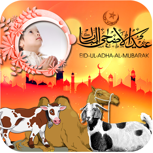 Eid Mubarak Photo Frame & Card Maker