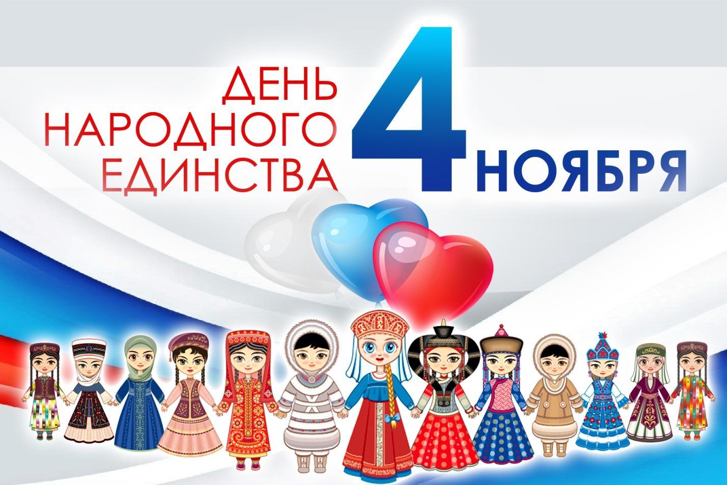 http://vlasova.ru/wp-content/uploads/2015/11/kartinka-den-narodnogo-edinstva.jpg