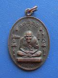 เหรียญหลวงปู่คง ปิยะ  พระสายเขาอ้อ   เนื้อทองแดง