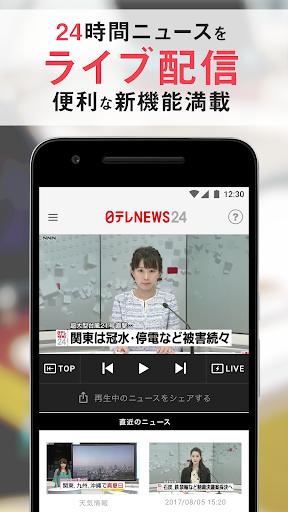 日テレニュース24 app (apk) free download for Android/PC/Windows screenshot