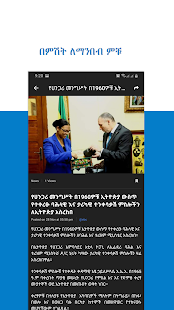 Download hule Addis: Ethiopian Top News & Breaking News For PC Windows and Mac apk screenshot 7