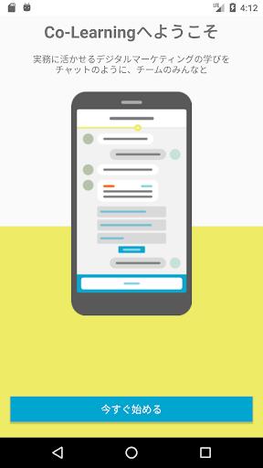 Co-Learning screenshot 1