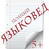 air.ru.teofrast.spellingfull