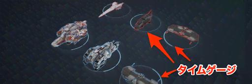 タイムゲージで攻撃する艦隊を選択