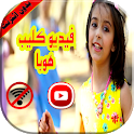 كليب هوبا فيديو بدون انترنت icon