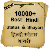 Best Hindi Status Shayari 2018