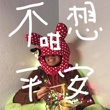 李拾壹失眠音樂會平安夜現場版之【不想咁平安】