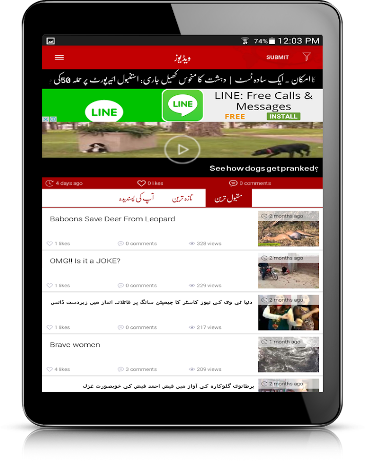 Urdutimes - World Urdu News- screenshot