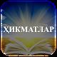 Ҳикматлар - Аҳмад Яссавий for PC-Windows 7,8,10 and Mac