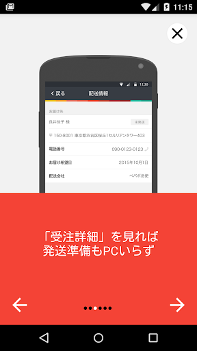 玩免費商業APP|下載カラーミーショップ - ネットショップの運営・受注の確認 app不用錢|硬是要APP