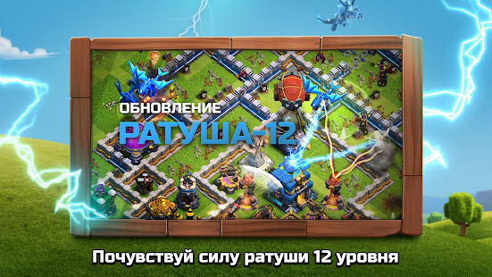 Clash of Clans мод