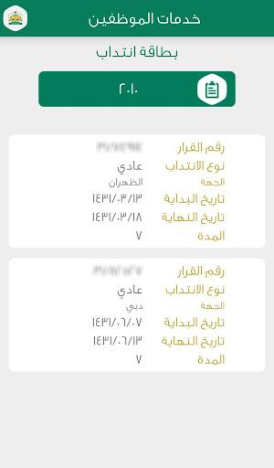 玩免費商業APP|下載MOJ - EMPLOYEE app不用錢|硬是要APP