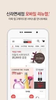 신라면세점 screenshot 00