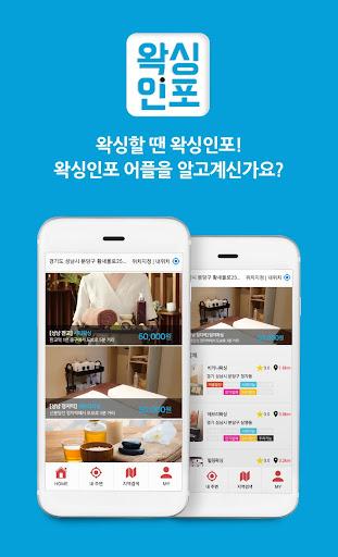 왁싱인포 - 왁싱 브라질리언왁싱 슈가링 커플왁싱 내주변 및 전국 할인 왁싱어플 1.10 screenshots 2