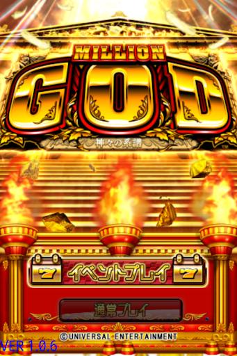 [王国]ミリオンゴッド-神々の系譜-