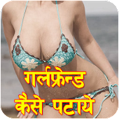 Girlfriend Kaise Pataye