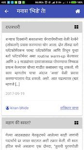 Punashcha (पुनश्च : डिजीटल मराठी नियतकालीक) - náhled