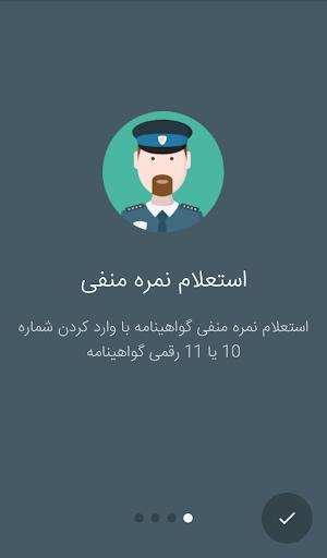 خـلافـی بـگـیر هـوشمنـد96 for PC