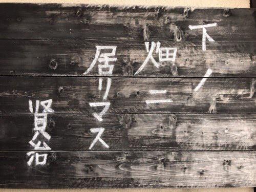 こんな「宮沢賢治をたどる旅」でした。【そもそも編】