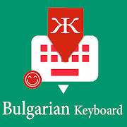 Bulgarian English Keyboard : Infra Keyboard