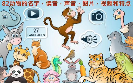 儿童益智游戏 - 学习动物82
